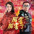 龙梅子最新专辑《厉害厉害了》封面图片