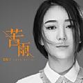 龙梅子最新专辑《苦雨》封面图片