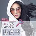 龙梅子最新专辑《恋爱协议书(戒律式情歌)》封面图片