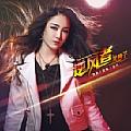 龙梅子最新专辑《逆风者》封面图片