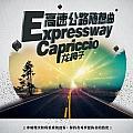 龙梅子最新专辑《高速公路随想曲》封面图片
