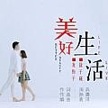 龙梅子最新专辑《美好生活》封面图片