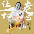 龙梅子最新专辑《让一切走吧》封面图片