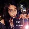 许仙儿专辑 苦海