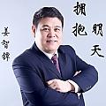 姜智镡专辑 拥抱明天