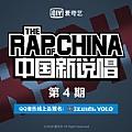 中国新说唱第4期