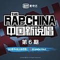 中国新说唱第6期