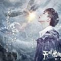 刘宇宁专辑 愿意为你去冒险(电视剧《天坑鹰猎》推广曲)