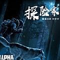 刘宇宁专辑 探险家(电影《阿尔法:狼伴归途》中国区推广曲)