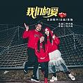 王李腾子专辑 我们的爱