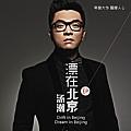 汤潮专辑 漂在北京