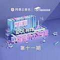 艾热专辑 中国音乐公告牌 第十一期