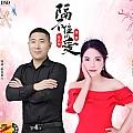 徐洪根最新专辑《隔不住的爱(对唱版)》封面图片