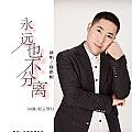 徐洪根最新专辑《永远也不分离》封面图片