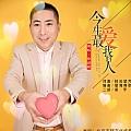 徐洪根最新专辑《今生最爱我的人》封面图片