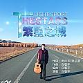 白智宇新专辑《繁星之城》