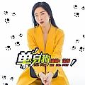 徐婧专辑 单身狗