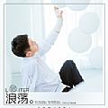 蒋家驹(蒋蒋)专辑 浪荡