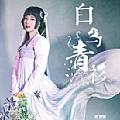 刘安琪最新专辑《白马青衫》封面图片
