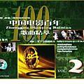 中国电影百年歌曲精萃专辑 中国电影百年歌曲精萃2