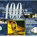 中国电影百年歌曲精萃专辑 中国电影百年歌曲精萃4