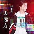蒲祖光最新专辑《去远方》封面图片