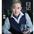 华俊最新专辑《日记》封面图片