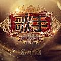 歌手第三季专辑 歌手第三季第4期