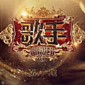 歌手第三季专辑 歌手第三季第7期