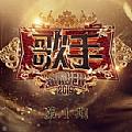 歌手第三季专辑 歌手第三季第1期
