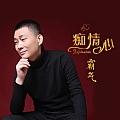 霸气最新专辑《痴情心》封面图片