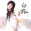 陈瑞最新专辑《白狐》封面图片