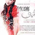 陈瑞最新专辑《同名专辑》封面图片