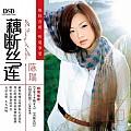 陈瑞最新专辑《藕断丝连》封面图片