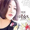 陈瑞最新专辑《陈瑞好听的歌最新精华集》封面图片