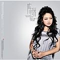 陈瑞最新专辑《别用下辈子安慰我》封面图片