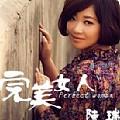 陈瑞最新专辑《完美女人(单曲)》封面图片