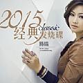 陈瑞最新专辑《2015经典发烧碟》封面图片
