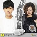 陈瑞最新专辑《不要再说你还爱我》封面图片