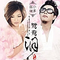 陈瑞最新专辑《鸳鸯泪》封面图片