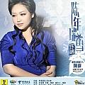 陈瑞最新专辑《陈年瑞雪》封面图片
