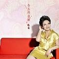 陈瑞最新专辑《春天的盘缠》封面图片