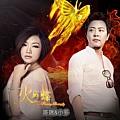 陈瑞最新专辑《火与蝶》封面图片