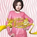 陈瑞最新专辑《爱到终点》封面图片