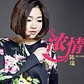 陈瑞最新专辑《浓情》封面图片