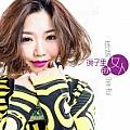 陈瑞最新专辑《镜子里的女人》封面图片