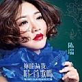 陈瑞最新专辑《你能为我唱一首歌吗》封面图片