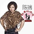 陈瑞最新专辑《想要的浪漫》封面图片