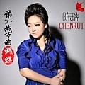 陈瑞最新专辑《误入城市的蝴蝶》封面图片