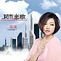陈瑞最新专辑《城市恋歌》封面图片